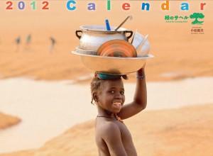 カレンダー表表紙