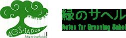 特定非営利活動法人緑のサヘル